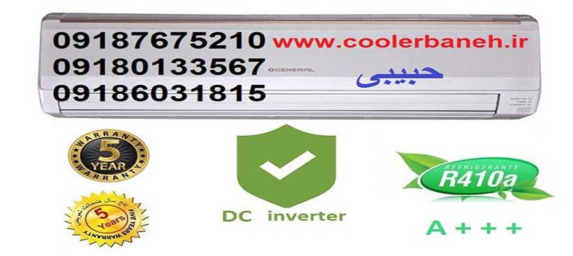 کولر گازی بانه، کولر بانه، 09186031815-09180133567